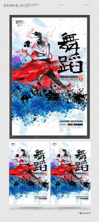 水彩舞蹈培训班招生海报设计