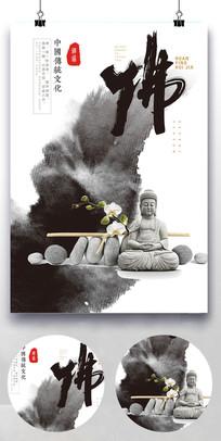 水墨中国风佛海报