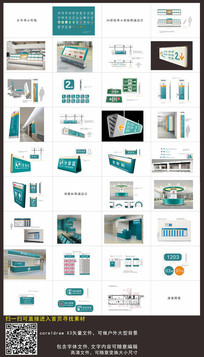 完整版现代简约医院室内导向系统设计指示牌cdr