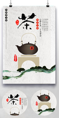 文化茶海报