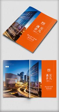 现代橙色商务地产画册封面