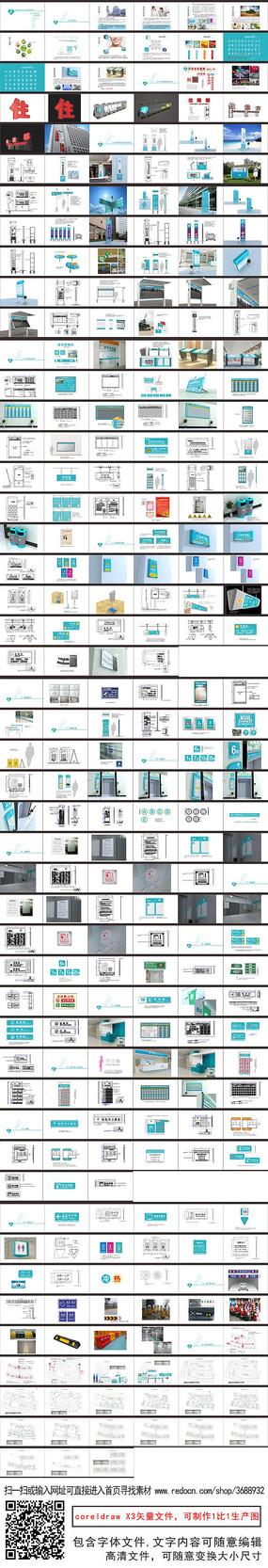 医院vi标识导向系统导视设计 CDR