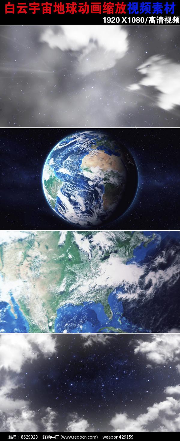 宇宙白云星空地球视频下载