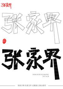 张家界原创矢量字体设计