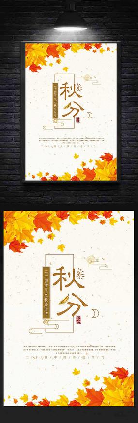 中国传统节气秋分海报
