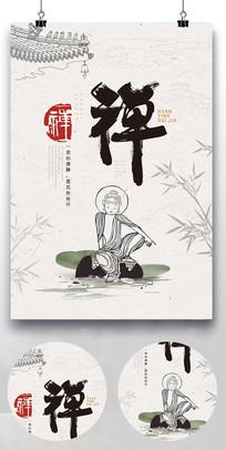 中国风禅海报