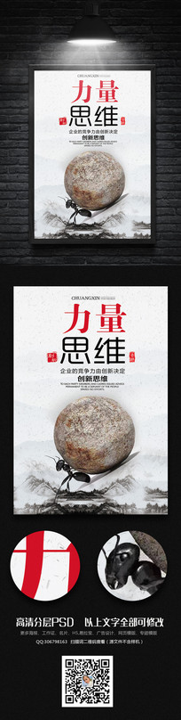 中国风力量思维企业文化海报