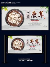 中国风鹿茸中药海报