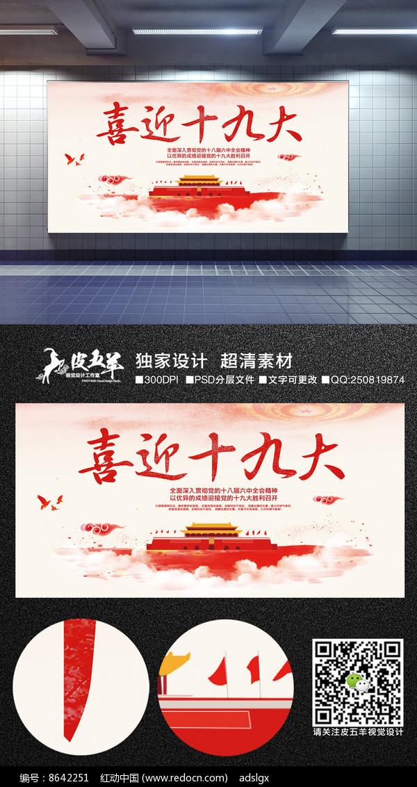 中国风喜迎十九大宣传展板图片