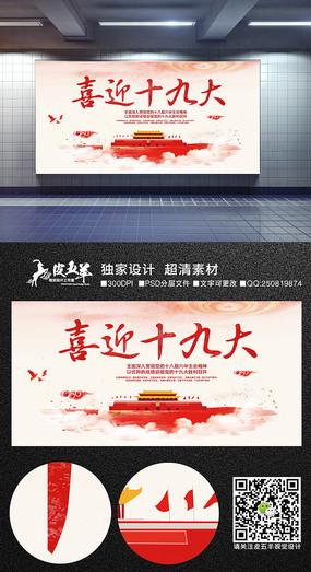 中国风喜迎十九大宣传展板