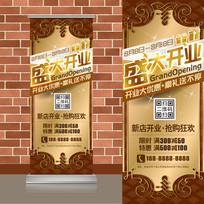 中国古典花纹金色开业易拉宝