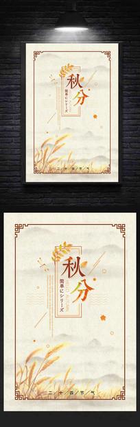 中国节气文化24节气秋分海报