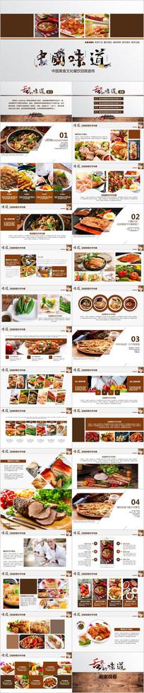中国美食文化招商宣传PPT