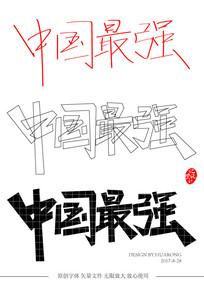 中国最强原创矢量字体设计