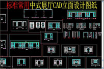 中式展厅CAD立面设计图纸