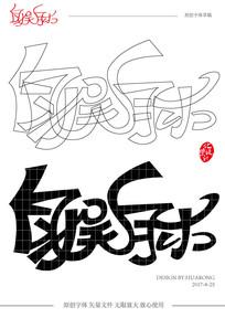 自娱自乐原创矢量字体设计