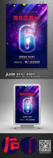 炫彩6周年庆促销海报
