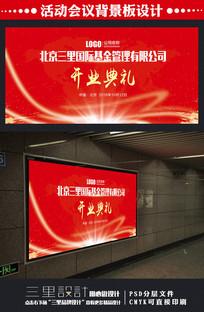 炫彩红色开业典礼活动背景板