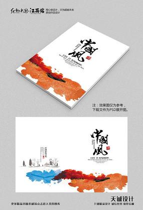 彩色中国风画册封面