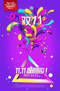 炫彩双11时尚海报设计