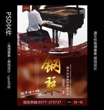 创意钢琴培训海报设计