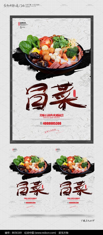 创意冒菜美食宣传海报设计图片