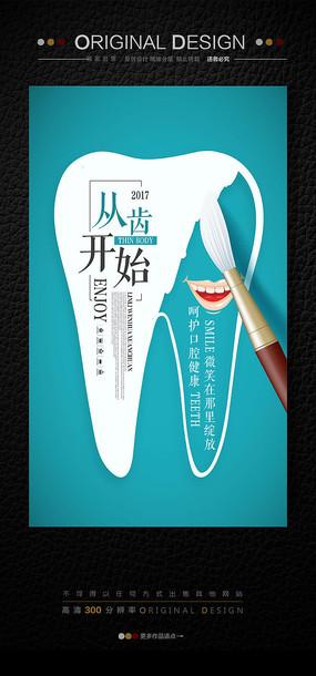 创意牙齿护理海报