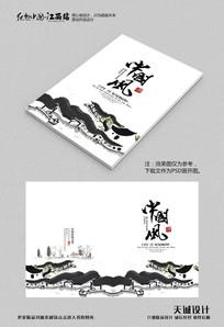 传统大气中国风画册封面模板