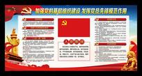 党员活动室宣传栏