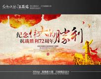 大气抗战胜利72周年宣传海报