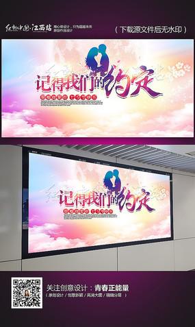 大气七夕情人节海报设计