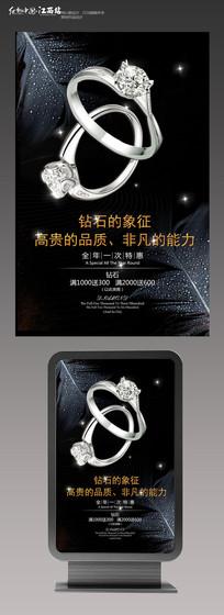 大气珠宝宣传海报设计
