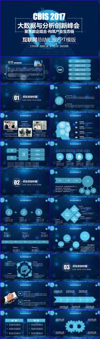 大数据商务科技ppt模板