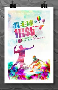 大学校园羽毛球招新海报