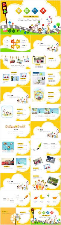 儿童电子相册暑假生活PPT