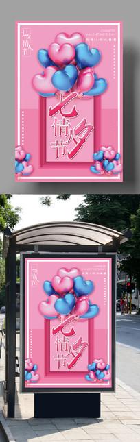 粉色七夕情人节海报设计