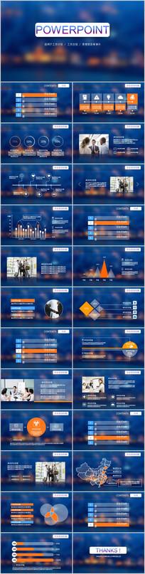 工作计划总结报告PPT模板