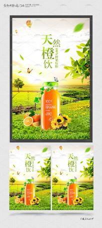 果汁橙汁梦幻田园合成海报设计