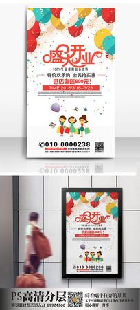韩式盛大开业广告