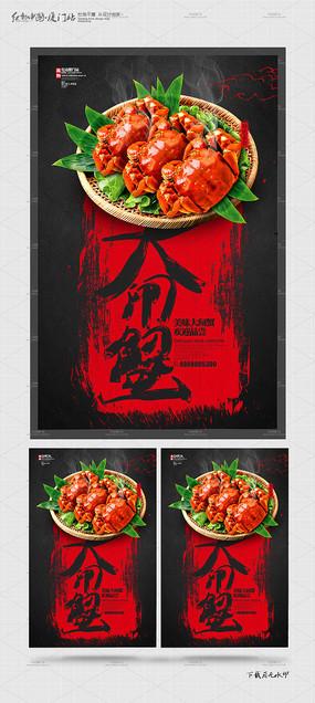 黑色创意大闸蟹宣传海报设计