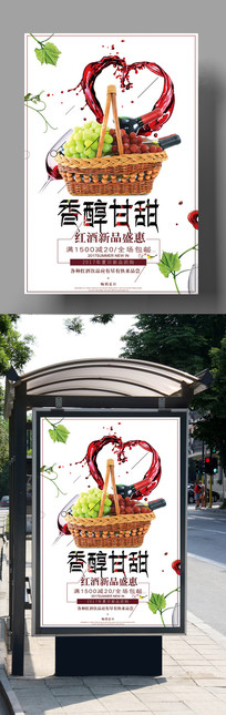 红酒广告葡萄酒海报