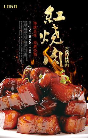 红烧肉美食海报设计