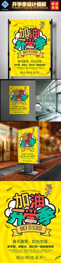 黄色创意学校开学海报设计