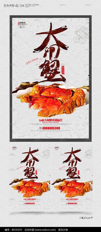 简约创意大闸蟹美食海报设计图片