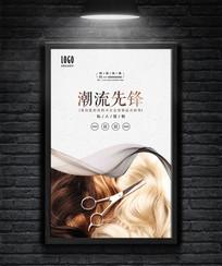 简约创意美发造型宣传海报