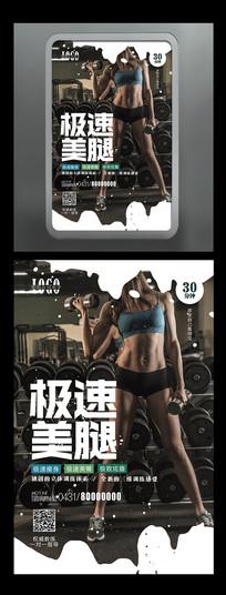 简约大气美女极速美腿健身海报