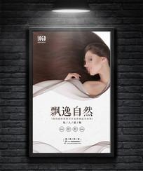 简约大气美女美发造型宣传海报