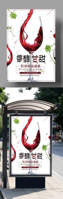简约大气现代红酒餐饮海报设计