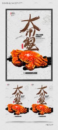 简约大闸蟹美食宣传海报设计