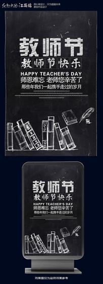 简约黑板教师节海报